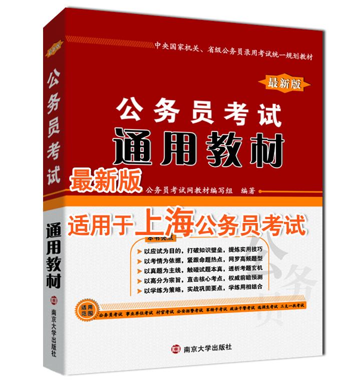 2017上海公务员考试通用教材