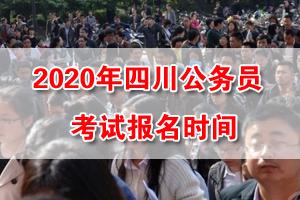 2020年四川公务员考试网上报名时间