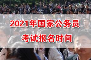 2021年国家公务员考试招录报名时间
