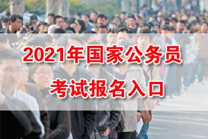 2021年国家公务员考试网上报名入口