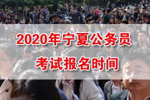 2020宁夏公务员考试网上报名时间