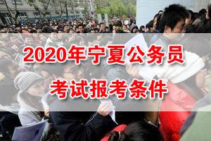 2020宁夏公务员考试报考条件