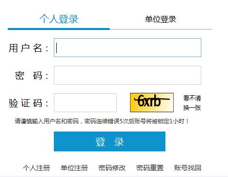 2019广东公务员考试成绩查询入口