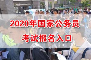 2020年國家公務員考試網上報名入口