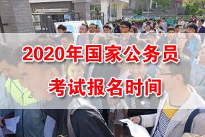 2020年國家公務員考試招錄報名時間