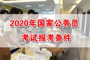 2020年國家公務員考試招錄報名條件