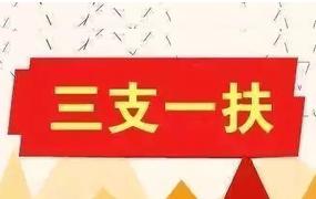 2019全國三支一扶招募公告匯總