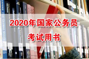最新版國家公務員考試通用教材及配套課程