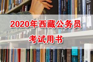 2020年西藏公务员考试通用教材及配套课程