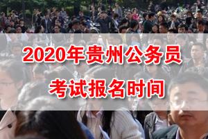 2020贵州公务员考试网上报名时间
