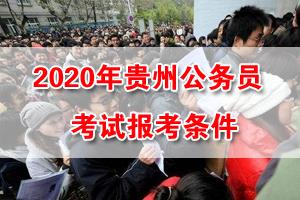 2020贵州公务员考试报考条件