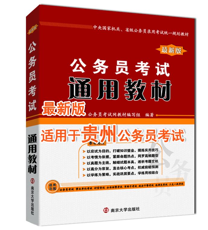 2017贵州公务员考试通用教材