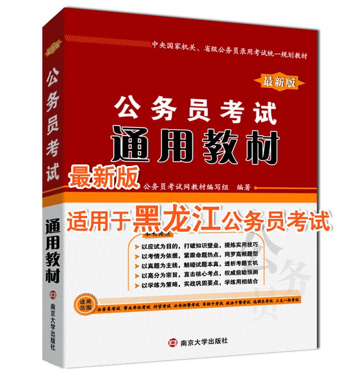 2017黑龙江公务员考试通用教材