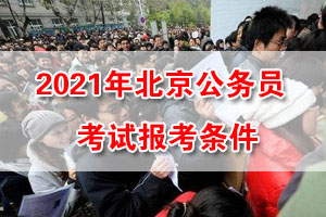 2021年北京公務員考試報考條件