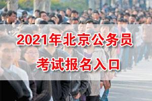 2021年北京公務員考試報名入口