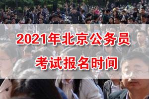 2021年北京公務員考試報名時間