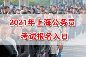 2021年上海市考网上报名入口