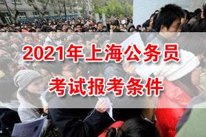 2021年上海市考基本报考条件
