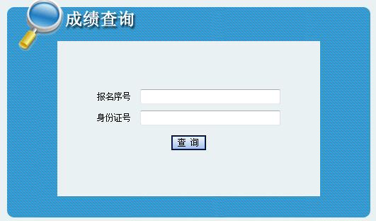 2018年陕西公务员考试成绩查询入口