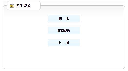 2017下半年重庆公务员考试报名入口