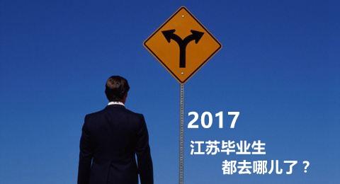 2017江苏毕业生去哪儿了