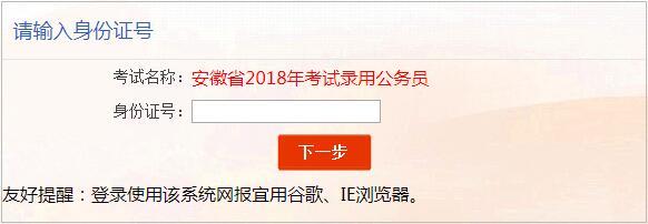 2019安徽公务员考试网上报名入口