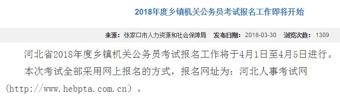2018年河北乡镇机关公务员考试报名工作即将开始