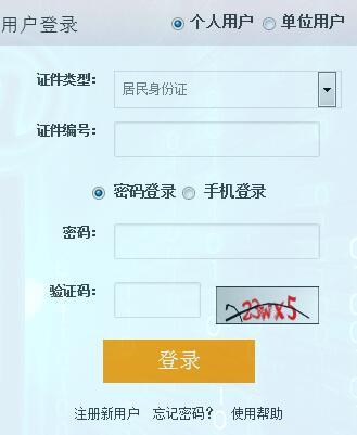 2018年北京公务员考试补充录用报名入口