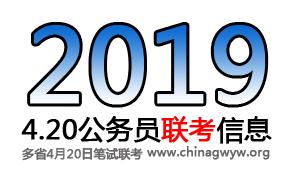 2019年4.20公务员联考ㄨ报考系统
