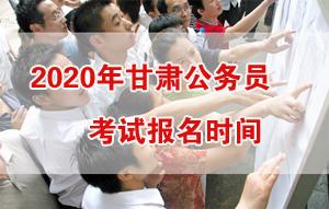 2020年甘肅公務員考試報名時間