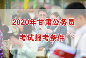 2020年甘肅公務員考試報考條件