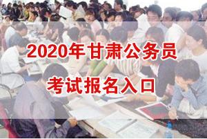 2020年甘肅公務員考試報名入口