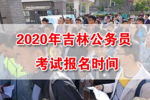 2020吉林公務員考試網上報名時間