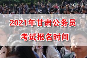 2021年甘肃公务员考试报名时间