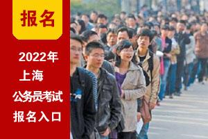 2022年上海市考网上报名入口