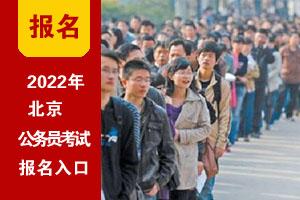2022年北京公務員考試報名入口