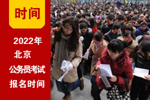 2022年北京公務員考試報名時間