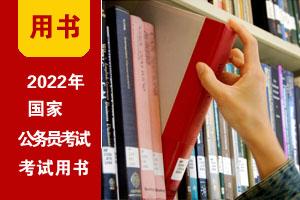2022年國家公務員考試通用教程