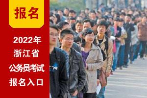 2022年浙江省考网上报名入口