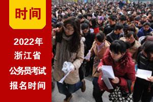 2022年浙江公务员考试报名时间