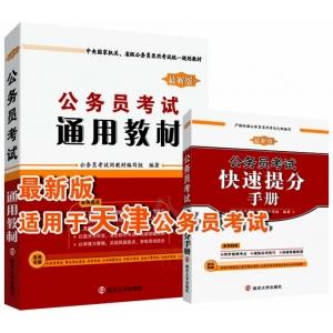 2018天津公务员考试通用教材