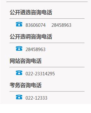 2016年天津遴选和选调公务员咨询电话