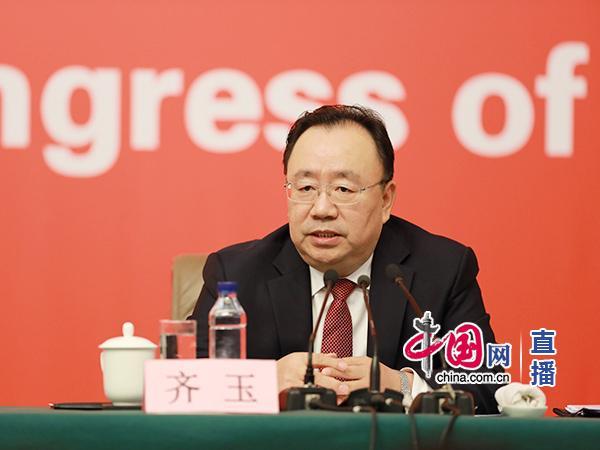 图:中共中央组织部副部长齐玉