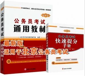 2018年北京公务员考试通用教材