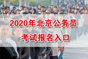 2020年北京公務員考試報名入口