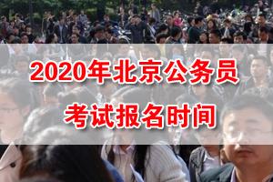 2020年北京公務員考試報名時間