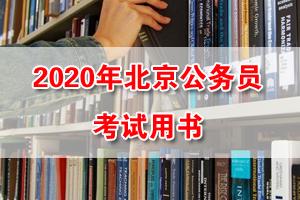 2020年北京公务员考试提前复习教材及配套课程
