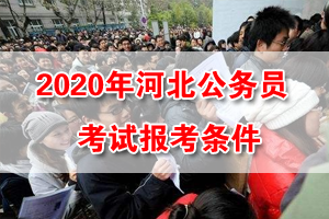 2020年河北省考基本報考條件