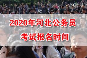 2020年河北省考網上報名時間