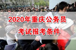 2020年重慶公務員考試報考條件